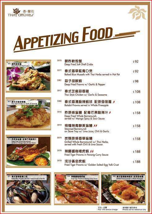 AppetizingFood